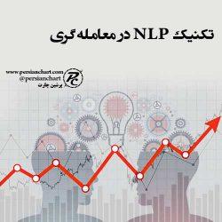 تکنیک NLP در معامله گری