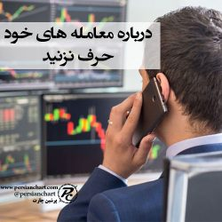 درباره معامله های خود حرف نزنید