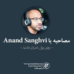 مصاحبه با Anand Sanghvi