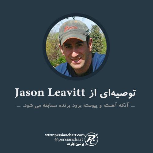 توصیهای از Jason Leavitt