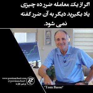 تام باسو
